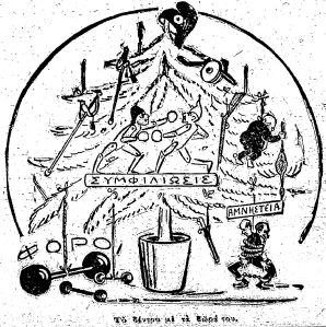 "This cartoon was published on ""Σκριπ"" at Christmas Day, on January 7th, 1924"