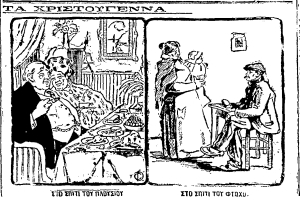 "The ""Ριζοσπάστης"" cartoon on January 7, 1924 ridiculed the Christmas of the rich."