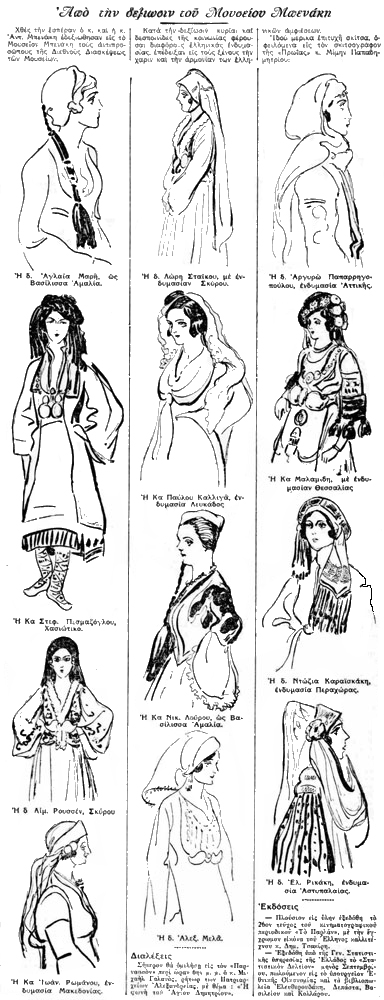 "Sketch of women in traditional dresses at the gala in the Benaki Museum. ""Πρωΐα"" newspaper, October 26, 1931"