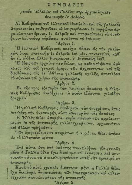 The Delphi Concession of 1887 (Stephanos Dragoumis Papers, Gennadius Library)