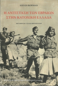Steven Bowman's Jewish Resistance in Wartime Greece