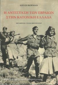 Steven Bowman's Jewish Resistance in Wartime Greece