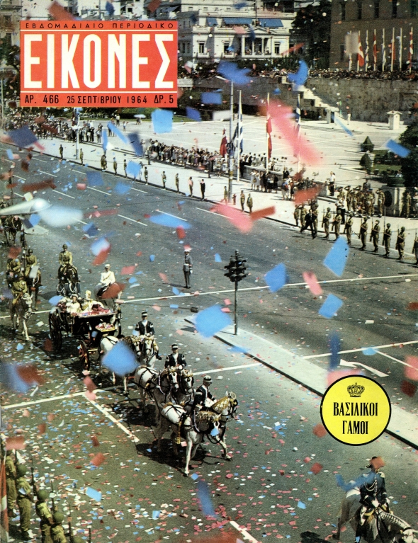 Greece's Royal Wedding in 1964 (EIKONEΣ, issue 25 September 1964)