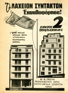 From ΕΙΚΟΝΕΣ, issue 25 September 1964, p. 14 (Virginia R. Grace Papers)