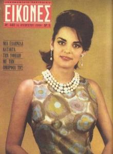 Corinna Tsopei, Miss Universe 1964