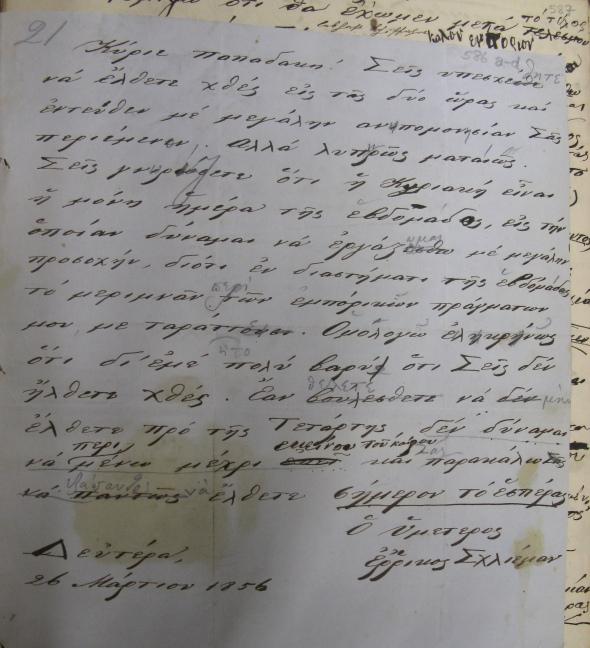 Schliemann's Greek note to his teacher