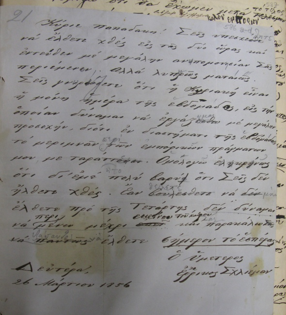 Schliemann's Greek note to his teacher