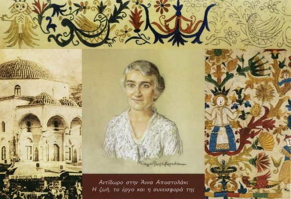 The invitation to the conference in honor of Anna Apostolaki, November 24, 2015