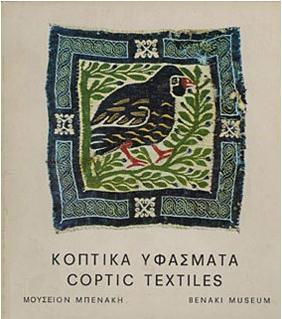 Coptic_textiles